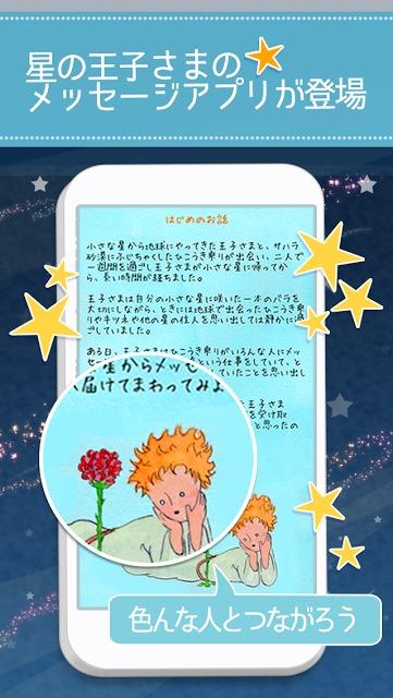 星の王子様メッセージ-知らない誰かと楽しくヒマつぶし-β版のスクリーンショット_3