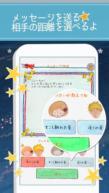 星の王子様メッセージ-知らない誰かと楽しくヒマつぶし-β版のスクリーンショット_4