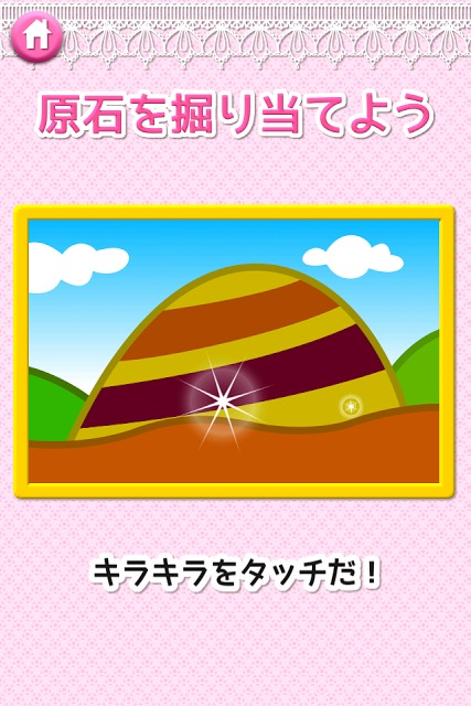 磨いてセレブ 〜無料暇潰しゲーム〜のスクリーンショット_2