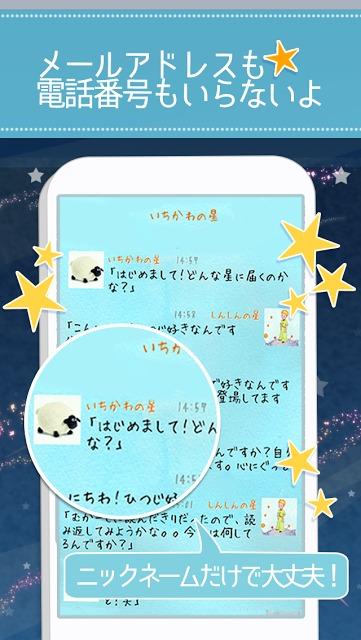 星の王子様メッセージ-知らない誰かと楽しくヒマつぶし-β版のスクリーンショット_5