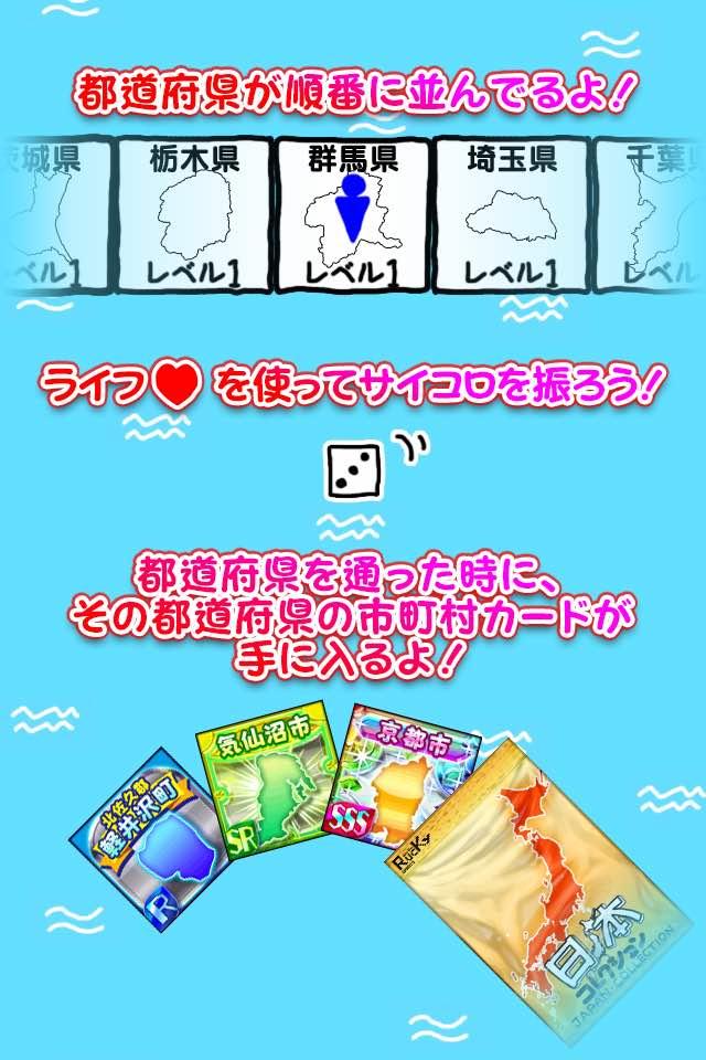にほんめぐり -すごろくで都道府県市区町村カード収集- のスクリーンショット_2