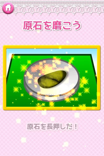 磨いてセレブ 〜無料暇潰しゲーム〜のスクリーンショット_3