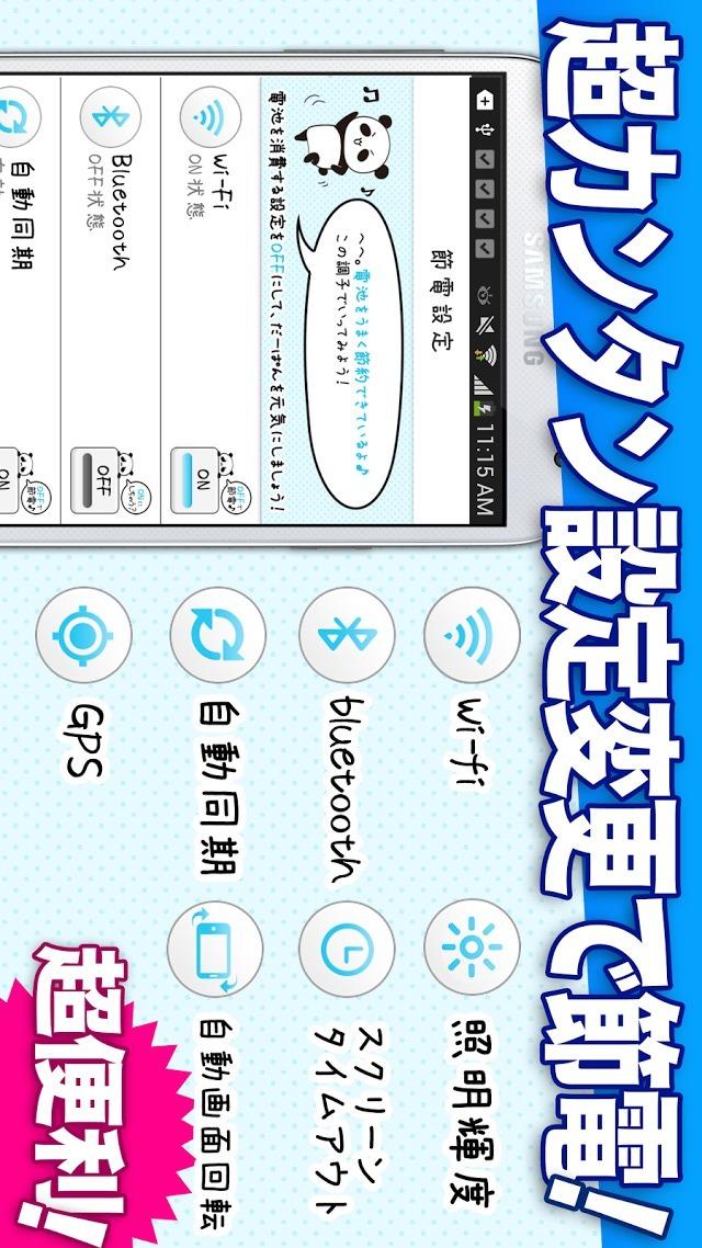 節電♪長持ちバッテリー:スマホ充電長持ち!電池、節約アプリのスクリーンショット_4