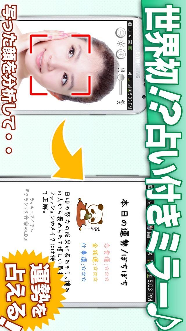 どこでもミラー ☆メイク、化粧、髪型のチェックに使える鏡☆のスクリーンショット_3