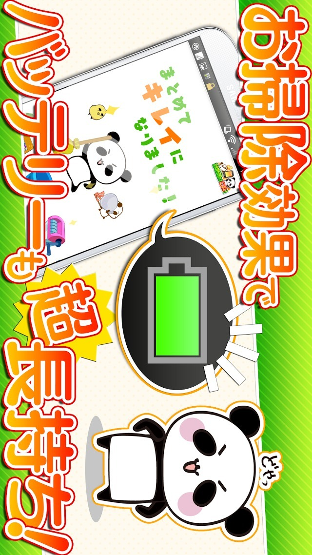 スマホ超サクサク♪バッテリーも長持ちしちゃう充電節電アプリ!のスクリーンショット_3