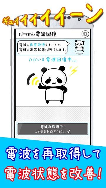 電波回復 by だーぱん ☆超便利アプリシリーズ第1弾!☆のスクリーンショット_2