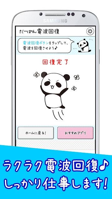 電波回復 by だーぱん ☆超便利アプリシリーズ第1弾!☆のスクリーンショット_3