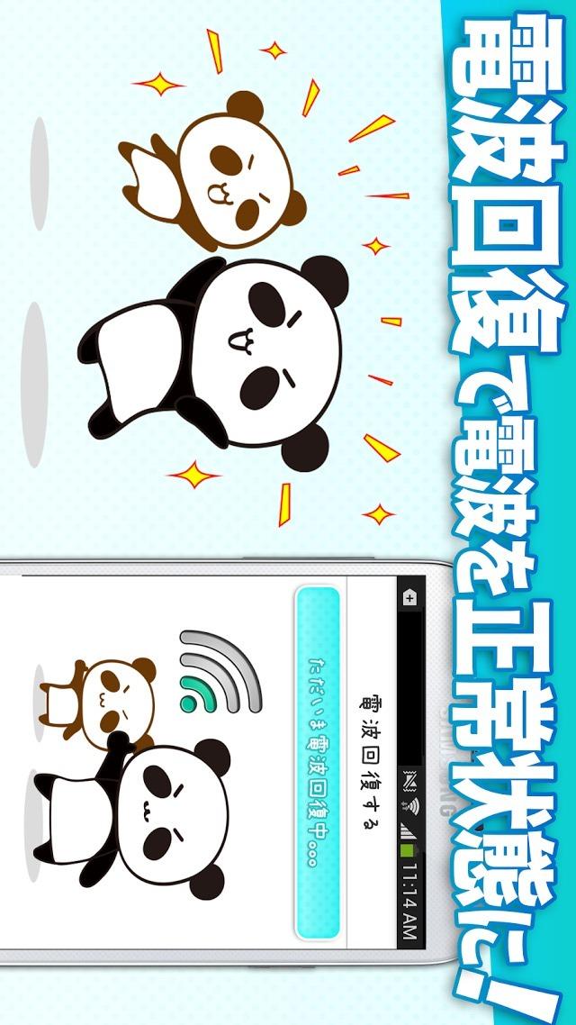 WiFi・通信量チェッカー:wi-fi接続で通信料を節約せよのスクリーンショット_5