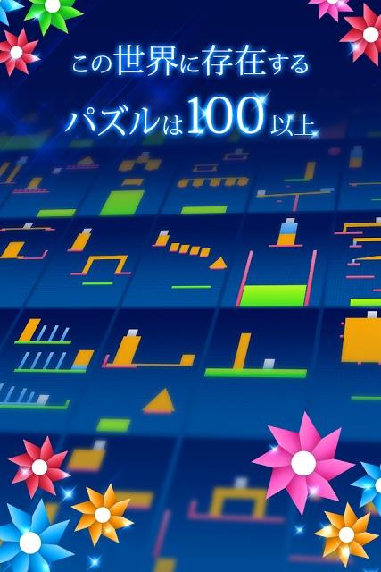 物理パズル:flower(フラワー)のスクリーンショット_3