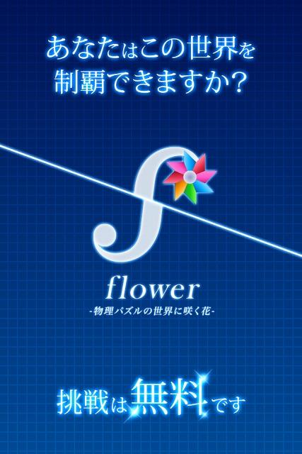 物理パズル:flower(フラワー)のスクリーンショット_4