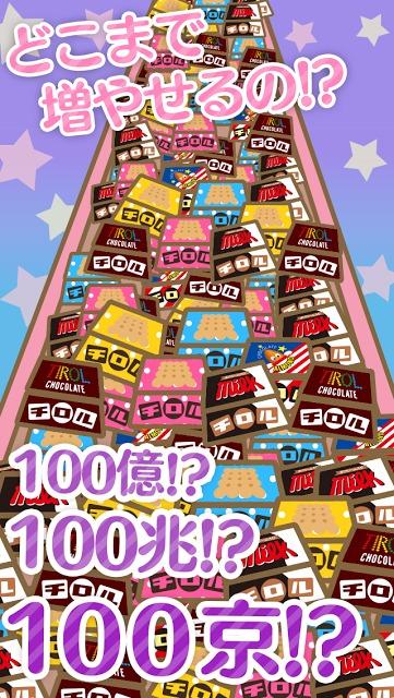 ざくざくチロル 〜チロルチョコ量産ゲーム〜のスクリーンショット_4