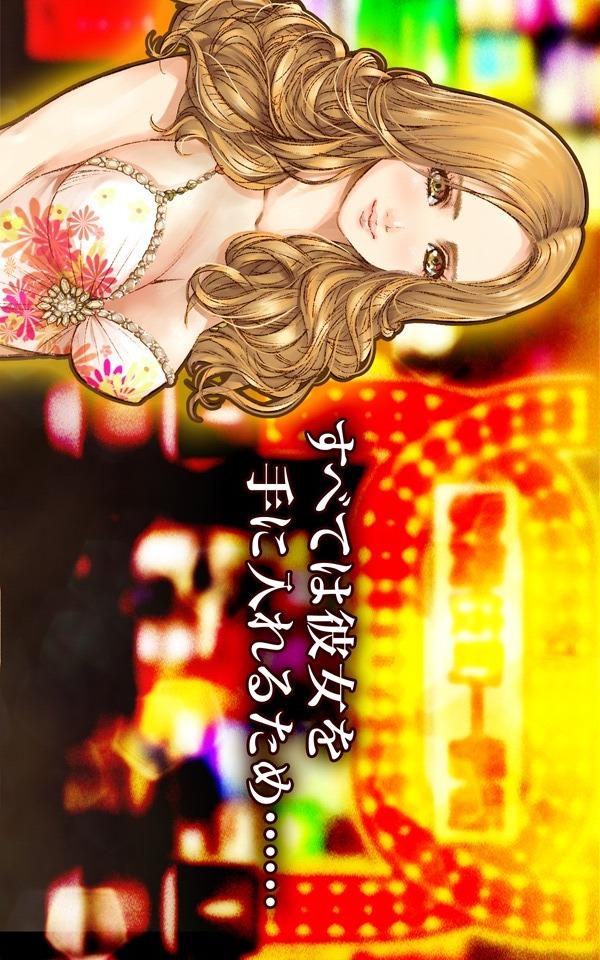 金、女、ビル!?欲望が渦巻く街「歌舞伎町タワー」のスクリーンショット_1