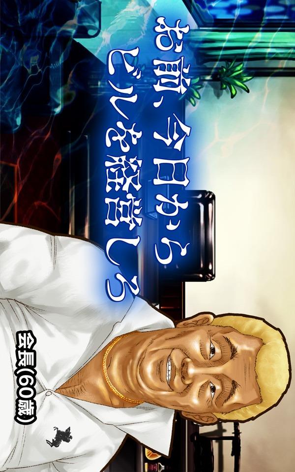 金、女、ビル!?欲望が渦巻く街「歌舞伎町タワー」のスクリーンショット_2