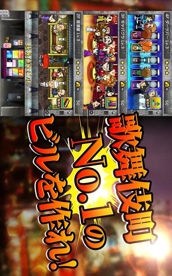 金、女、ビル!?欲望が渦巻く街「歌舞伎町タワー」のスクリーンショット_4