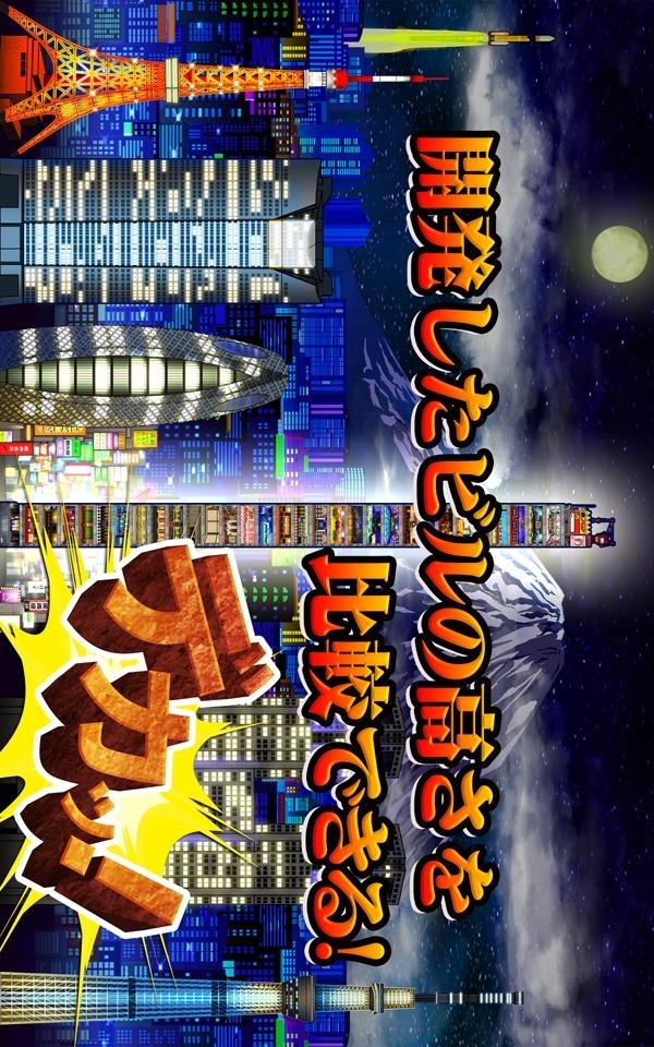 金、女、ビル!?欲望が渦巻く街「歌舞伎町タワー」のスクリーンショット_5