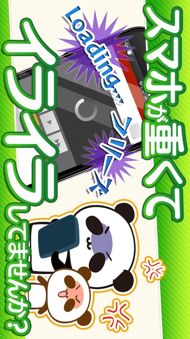 スマホ超サクサク有料版♪バッテリーが長持ちするアプリのスクリーンショット_3