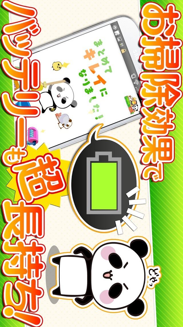 スマホ超サクサク有料版♪バッテリーが長持ちするアプリのスクリーンショット_5