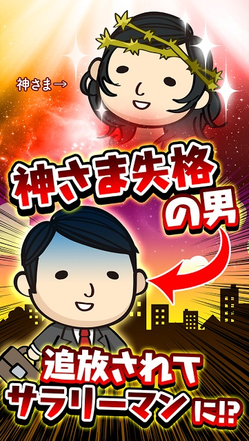 突然のクビ!〜理不尽の極み〜無料育成ゲームのスクリーンショット_1