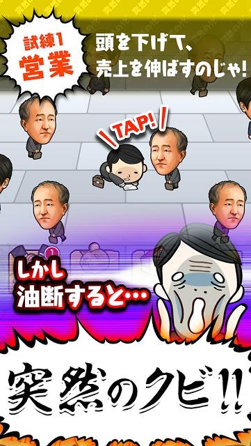 突然のクビ!〜理不尽の極み〜無料育成ゲームのスクリーンショット_2