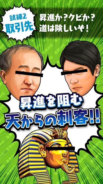 突然のクビ!〜理不尽の極み〜無料育成ゲームのスクリーンショット_3