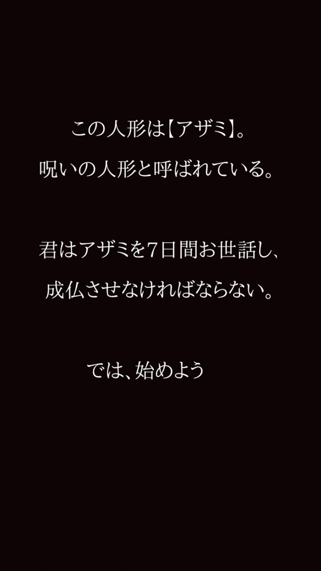 ホラー育成ゲーム「アザミ」のスクリーンショット_1