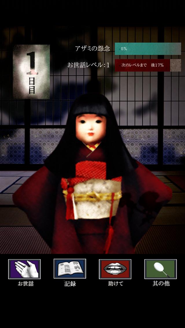 ホラー育成ゲーム「アザミ」のスクリーンショット_3