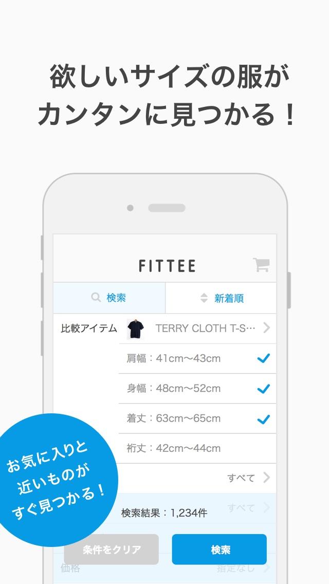 サイズで失敗しないファッション通販 Fittee のスクリーンショット_4