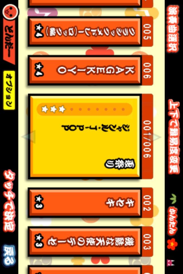 太鼓の達人 -人気曲ぱっく-のスクリーンショット_2