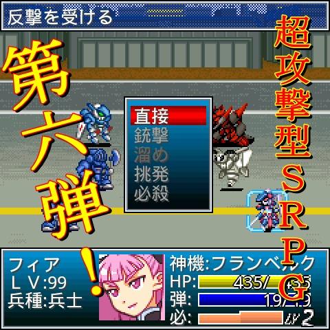 破壊神ガンナー真のスクリーンショット_2