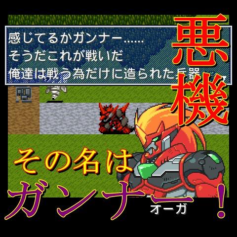 破壊神ガンナー真のスクリーンショット_3