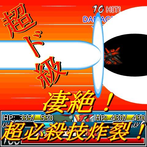 破壊神ガンナー真のスクリーンショット_4