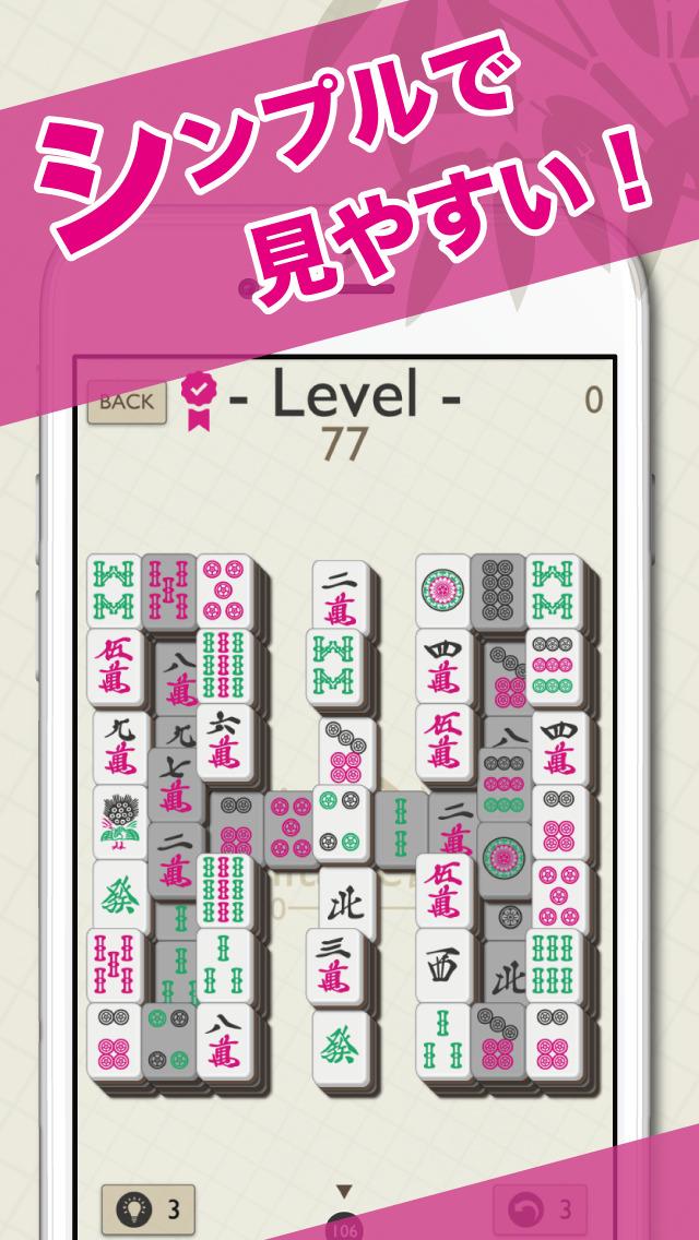 麻雀ソリティア100 -無料で人気定番ゲーム!!のスクリーンショット_1