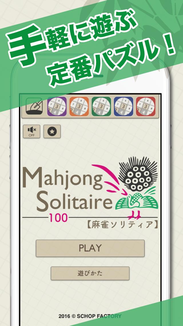 麻雀ソリティア100 -無料で人気定番ゲーム!!のスクリーンショット_2