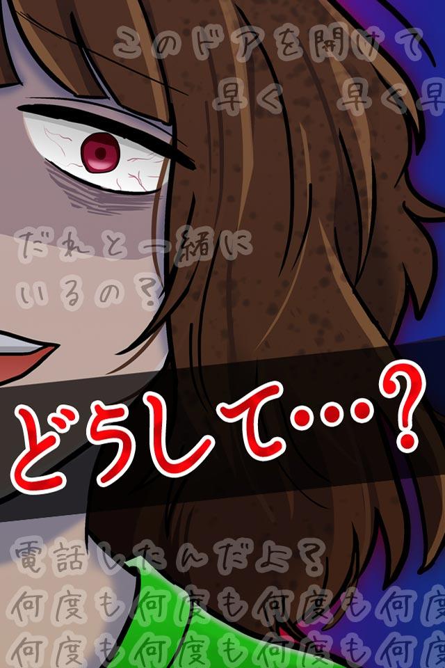 元カノの復讐のスクリーンショット_2