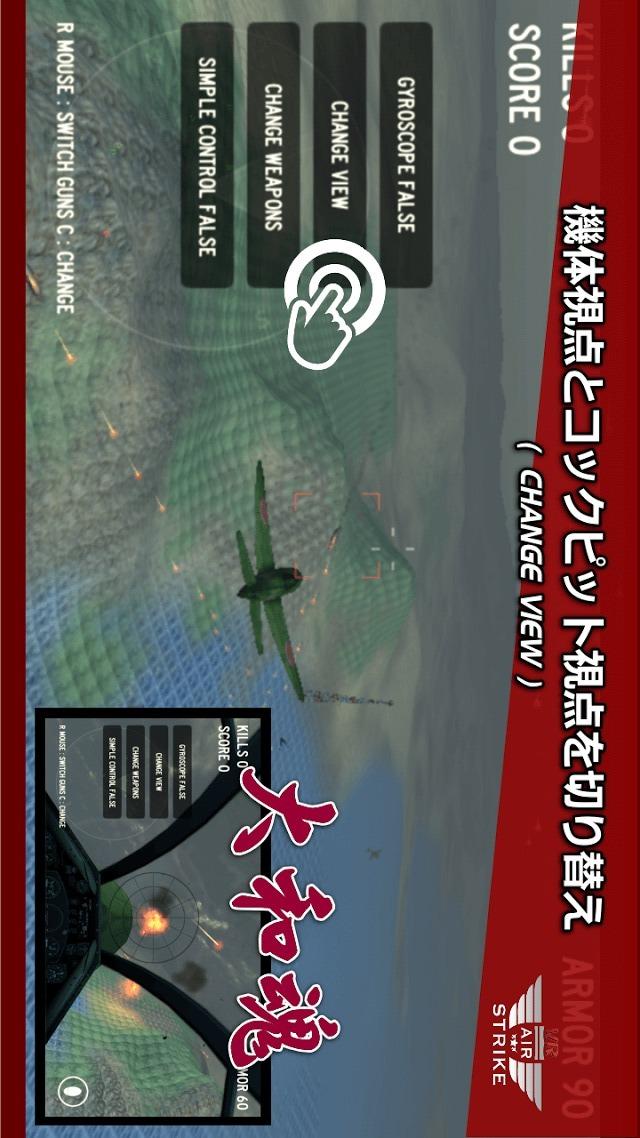 VR 零式のスクリーンショット_2