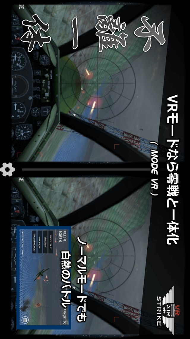 VR 零式のスクリーンショット_4