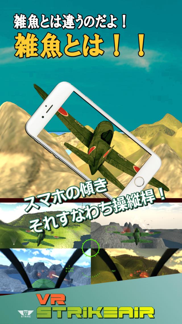 VR StrikeAir 零式のスクリーンショット_2