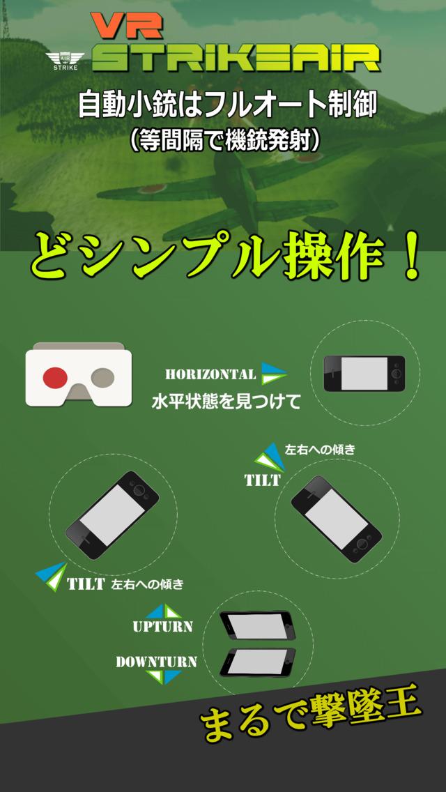 VR StrikeAir 零式のスクリーンショット_4