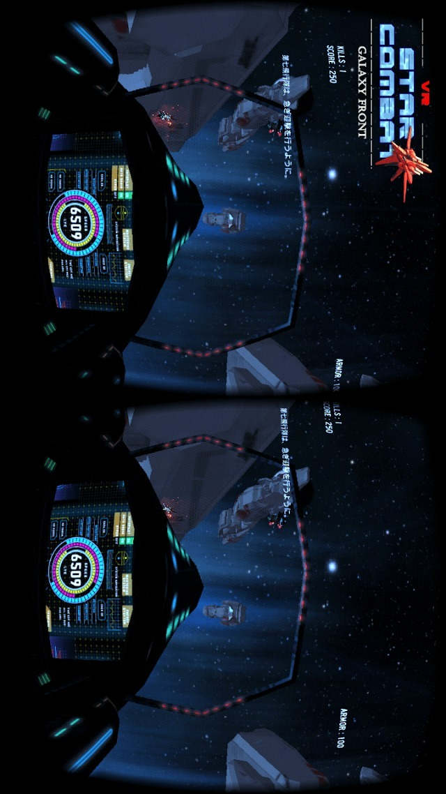 VR スターコンバットのスクリーンショット_3