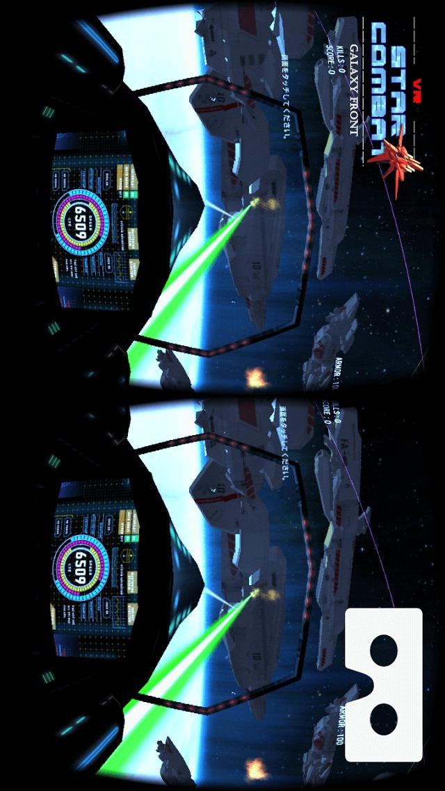 VR スターコンバットのスクリーンショット_5