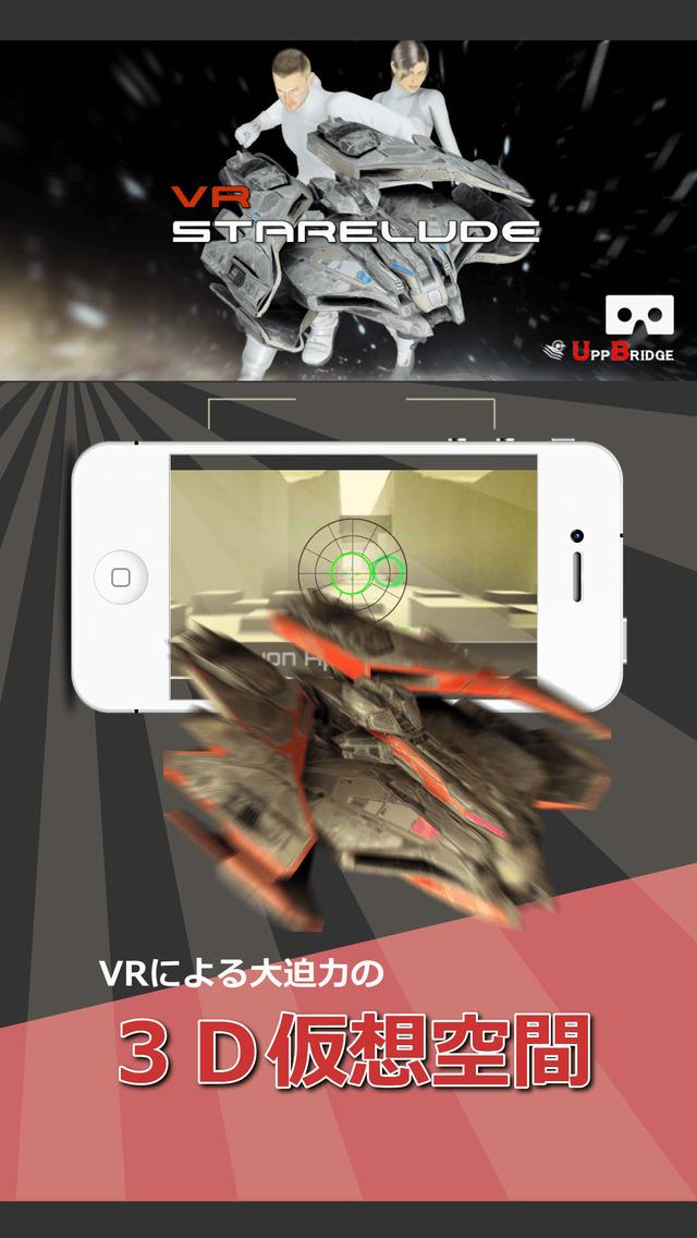 VR StarEludeのスクリーンショット_1