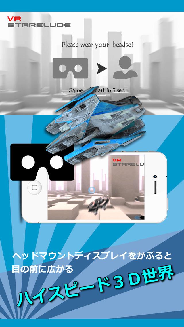 VR StarEludeのスクリーンショット_2