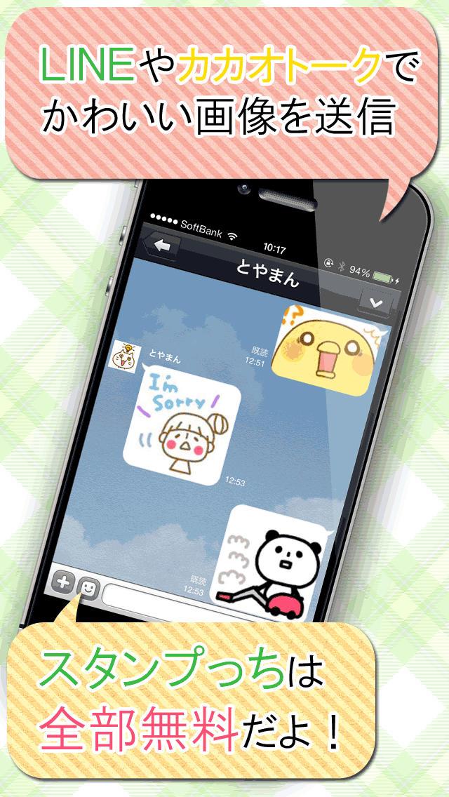 スタンプっち 無料で使えるスタンプアプリのスクリーンショット_1