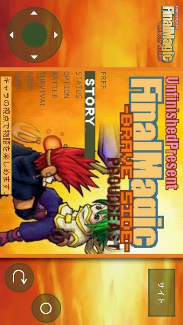 FinalMagicBS-FREEのスクリーンショット_1