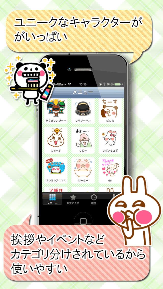 スタンプっち 無料で使えるスタンプアプリのスクリーンショット_2