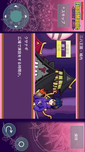 FinalMagicES 完全版[物語重視オンラインバトル]のスクリーンショット_1