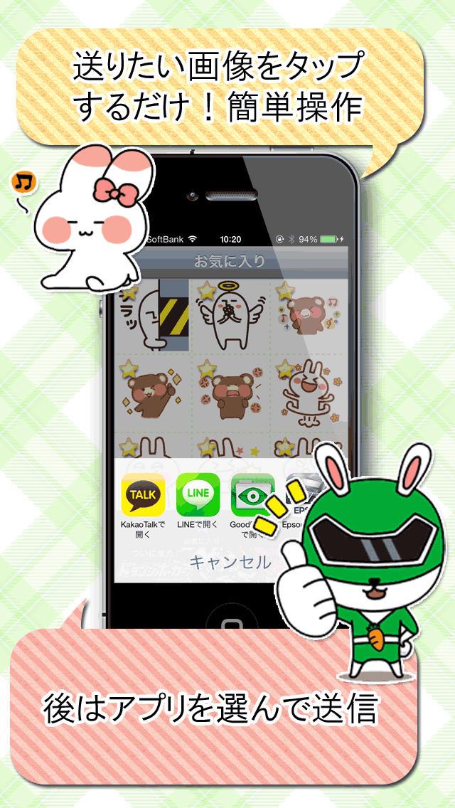 スタンプっち 無料で使えるスタンプアプリのスクリーンショット_3
