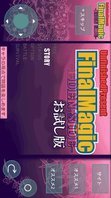 FinalMagicES 完全版[物語重視オンラインバトル]のスクリーンショット_3