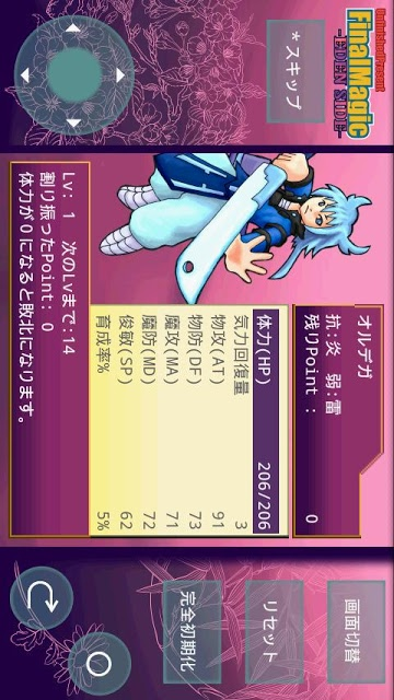 FinalMagicES 完全版[物語重視オンラインバトル]のスクリーンショット_4
