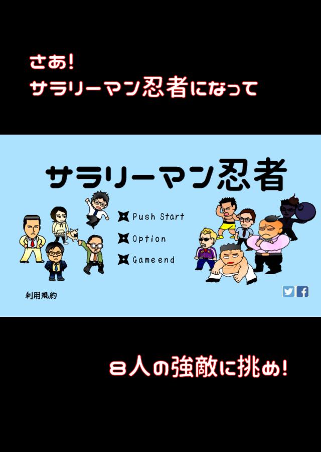 2Dアクション サラリーマン忍者のスクリーンショット_1